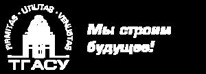 Приёмная комиссия ТГАСУ
